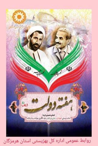 پیام تبریک سرپرست اداره کل بهزیستی استان هرمزگان به مناسبت هفته دولت