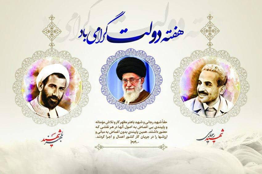 آغاز هفته دولت و بزرگداشت شهیدان رجایی و باهنر گرامی باد