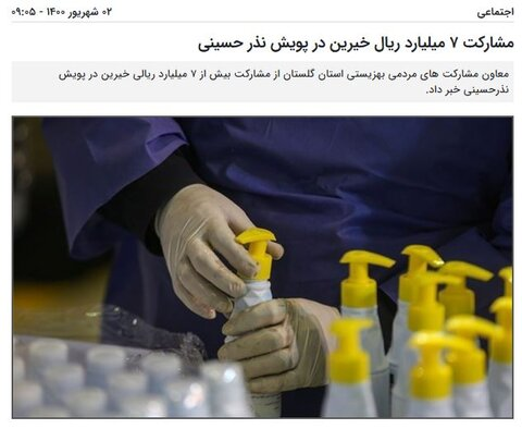 در رسانه | مشارکت ۷ میلیارد ریال خیرین در پویش نذر حسینی