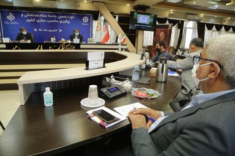 نوزدهمین جلسه ستاد هماهنگی و پیگیری مناسب سازی کشور