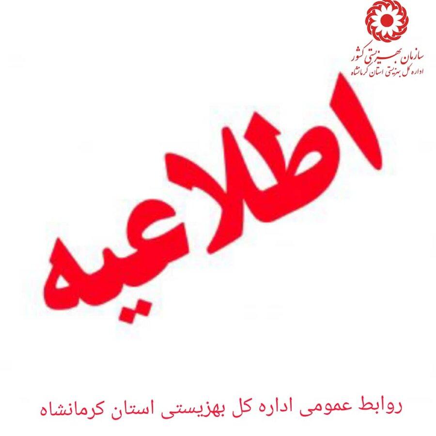 قابل توجه داوطلبین آزمون جذب  خرید خدمت فعالیت های اورژانس اجتماعی استان کرمانشاه