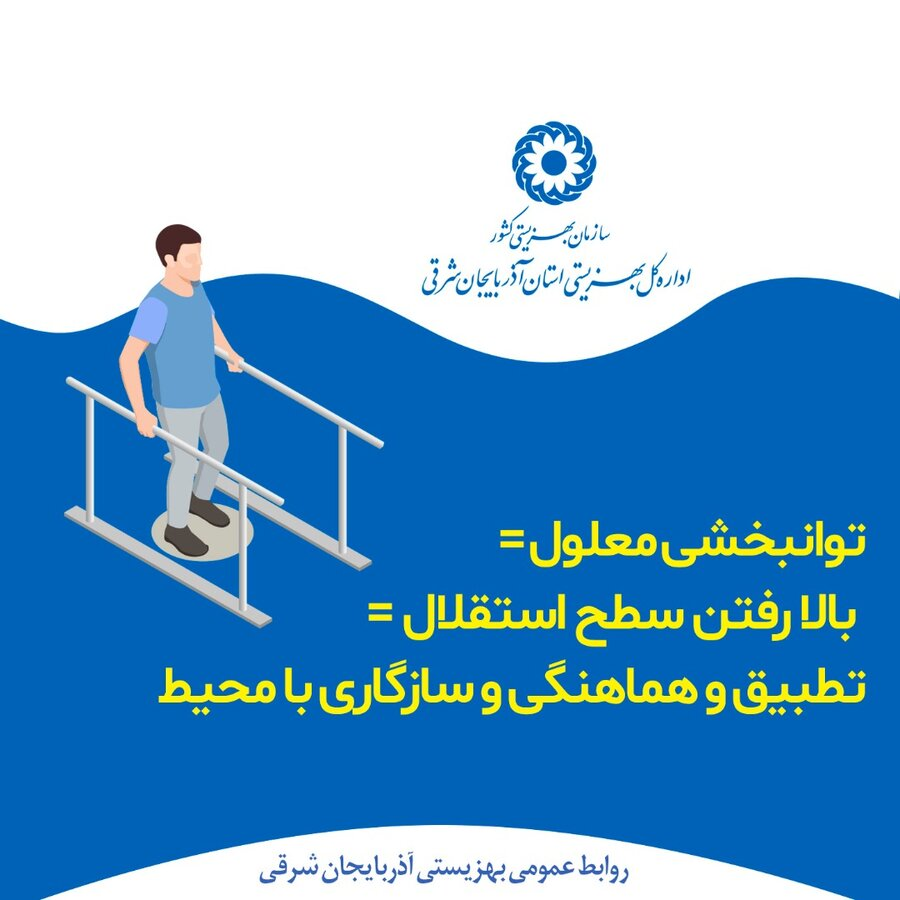 توانبخشی معلول مساوی است با بالا رفتن سطح استقلال