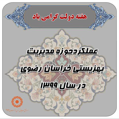 اینفوگرافیک۱ | هفته دولت گرامی باد