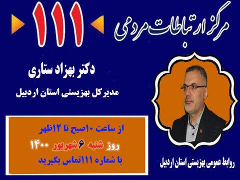 حضور مدیرکل بهزیستی استان در برنامه سامد ۱۱۱