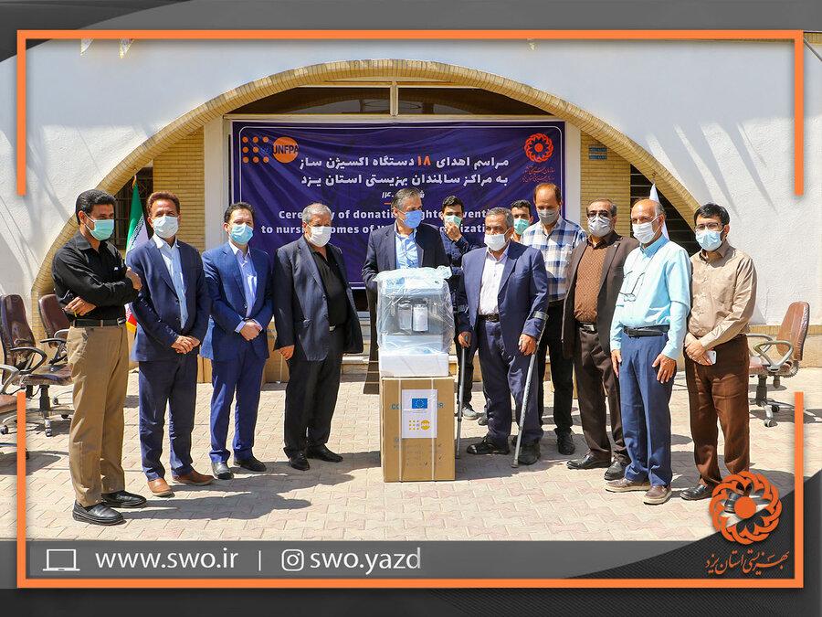 18 دستگاه اکسیژنساز به مراکز سالمندان بهزیستی یزد اهداء شد + گزارش تصویری