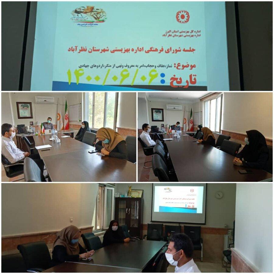 نظرآباد | جلسه شورای فرهنگی با موضوع نماز،امربه معروف و نهی از منکر،عفاف و حجاب برگزار شد