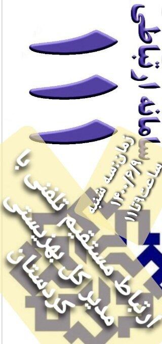 سامانه ارتباطی سه رقمی ۱۱۱ با مدیر کل بهزیستی استان کردستان