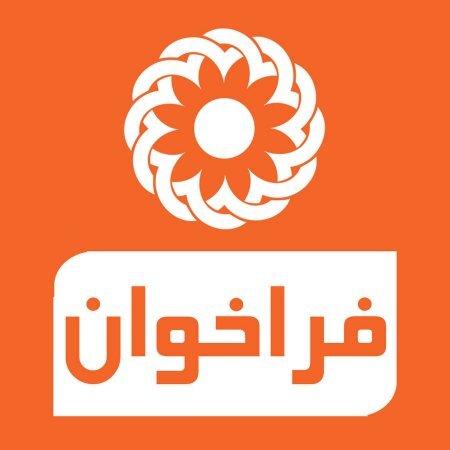 فراخوان تأسیس مرکز شبانه روزی بیماران روانی مزمن (خانم) در شهرستان اراک