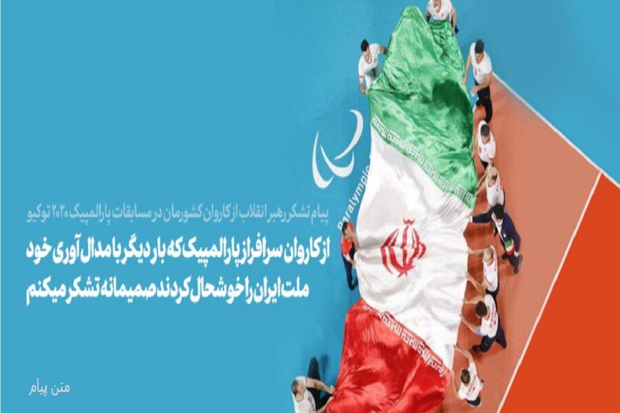 پیام تشکر رهبر انقلاب اسلامی از کاروان کشورمان در مسابقات پارالمپیک ۲۰۲۰ توکیو
