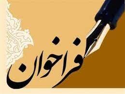 فراخوان صدور مجوز خانه های حمایتی توانبخشی بهزیستی استان تهران اعلام شد