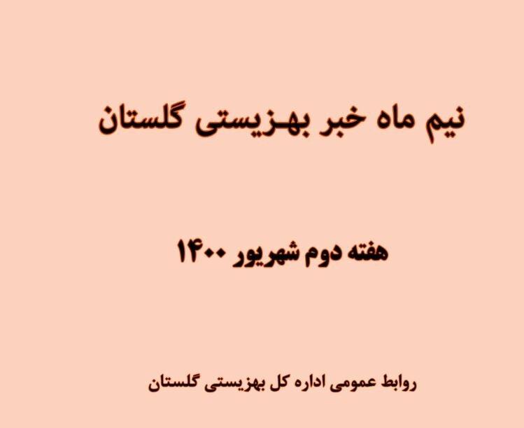 باهم ببینیم | خبرنامه هفته دوم شهریور بهزیستی گلستان