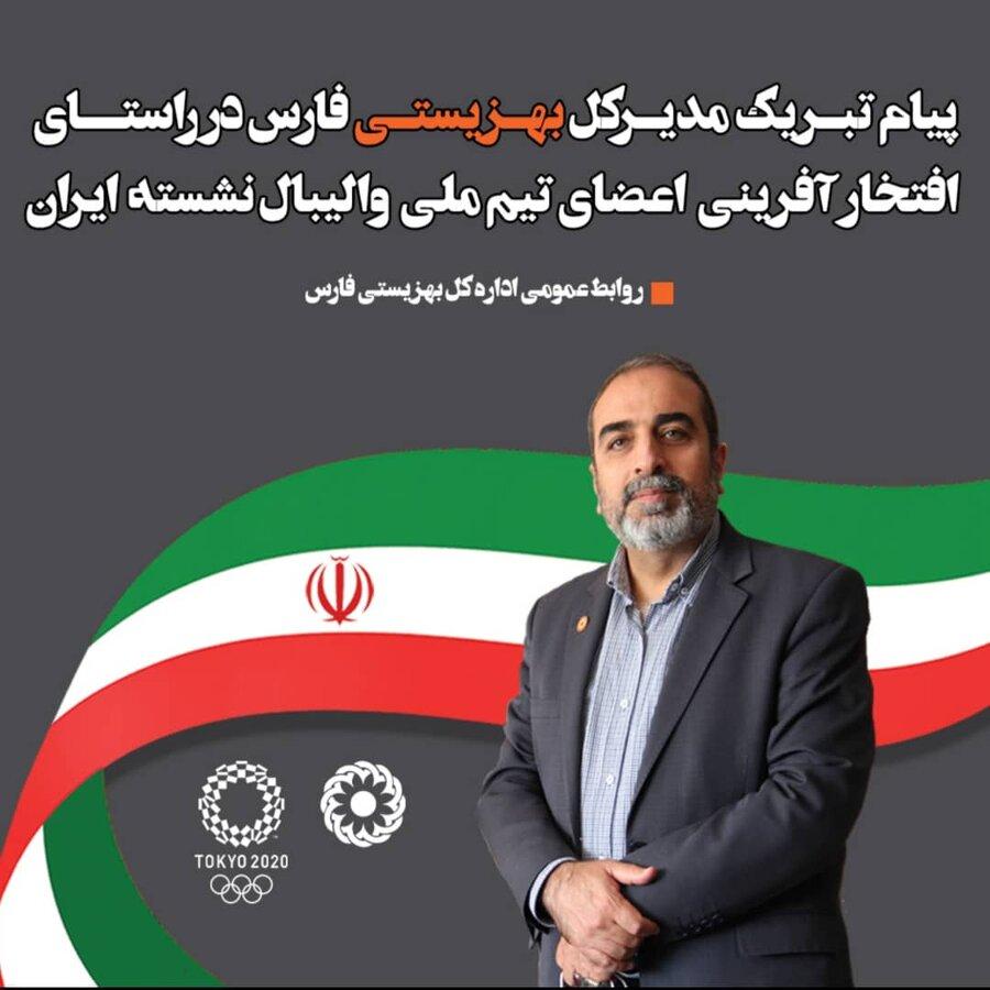 پیام تبریک مدیرکل بهزیستی فارس به مدال آوران تیم والیبال نشسته رقابت های پارالمپیک