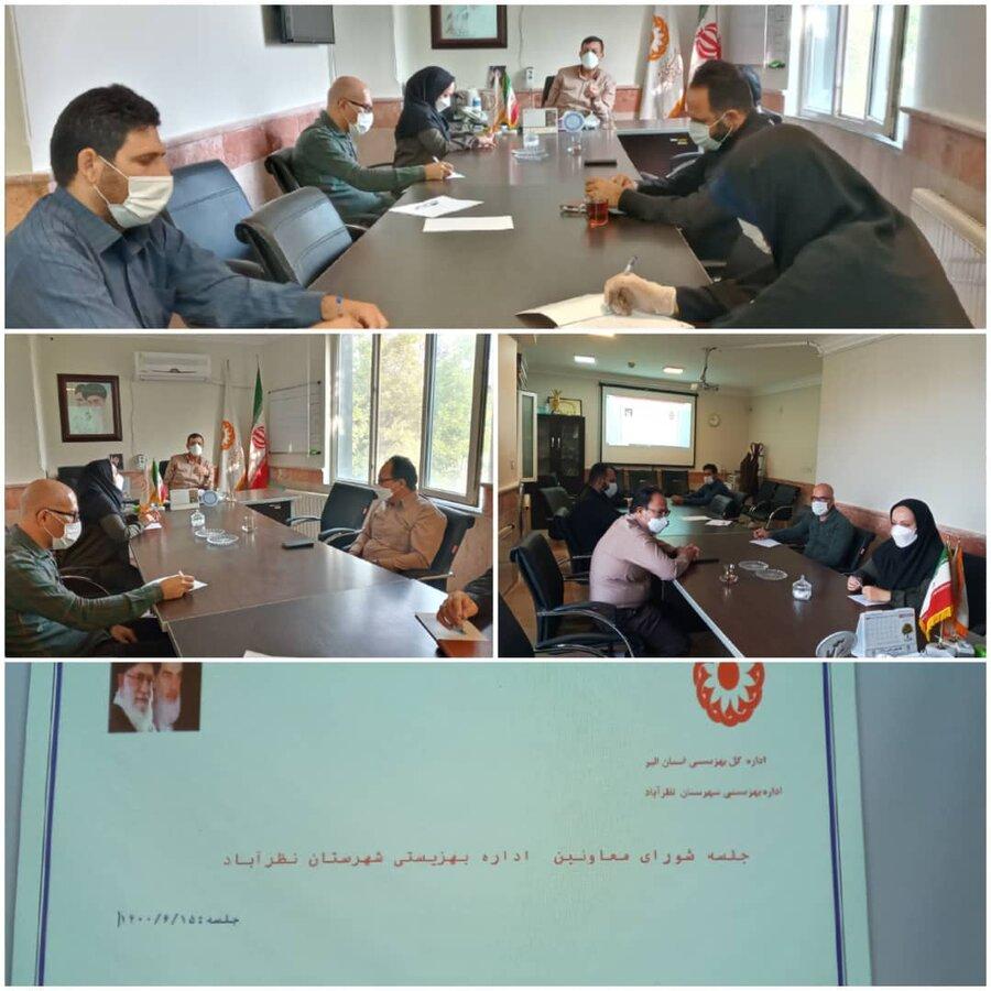 نظرآباد | چهارمین جلسه شورای معاونین برگزار شد