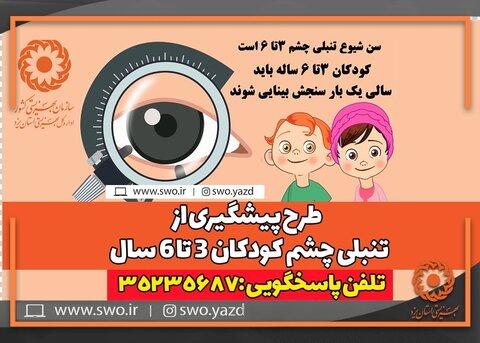 ویدیو | موشن گرافی طرح پیشگیری از تنبلی چشم