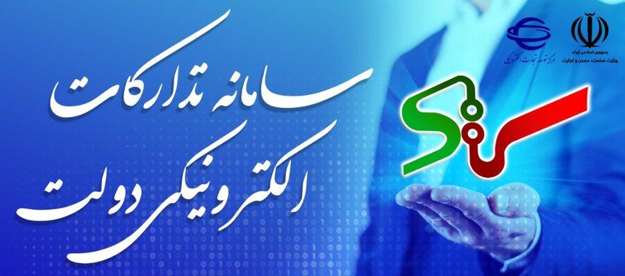 کلیه معاملات بهزیستی البرز از طریق سامانه ستاد ایران انجام می پذیرد