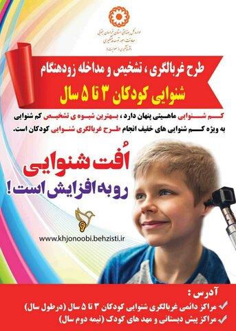 طرح کشوری غربالگری شنوایی کودکان پیش دبستانی ۳ تا ۵ سال در استان خراسان جنوبی آغاز شد