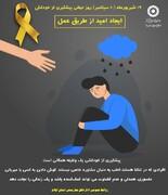اینفوگرافیک| پیشگیری از خودکشی