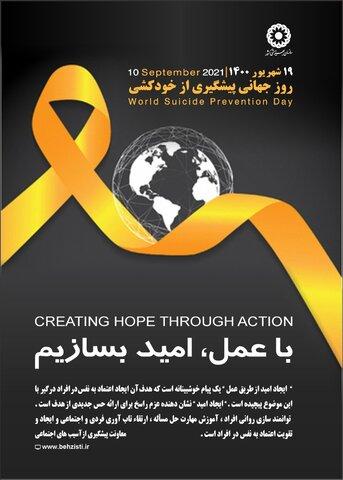19 شهریور ماه روز جهانی پیشگیری از خودکشی گرامی باد .