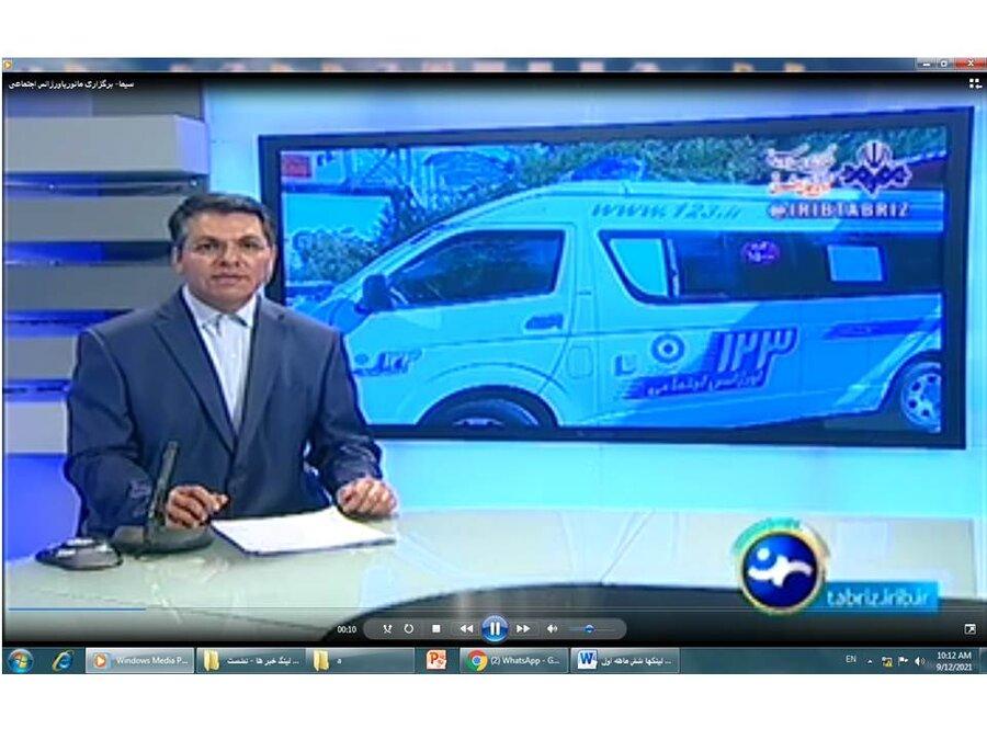 صدا و سیما / پوشش خبری مانور اورژانس اجتماعی در تبریز