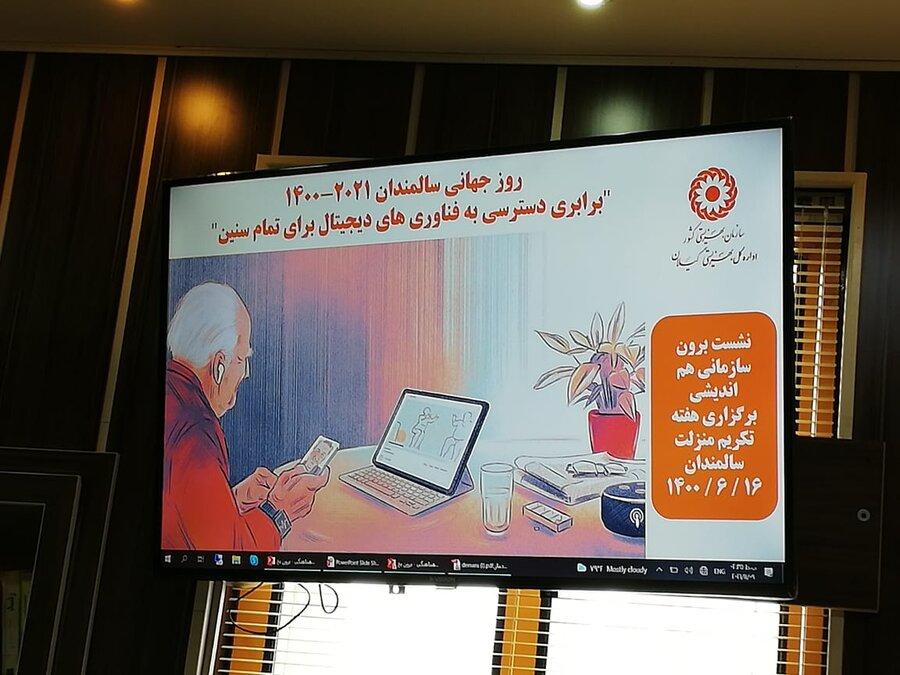 برگزاری نشست هم اندیشی برون سازمانی پیرامون تدوین و اجرای برنامههای هفته ی تکریم منزلت سالمندان