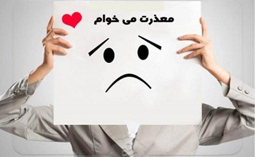 چگونه «معذرتخواهی کردن» را به کودکان آموزش دهیم؟