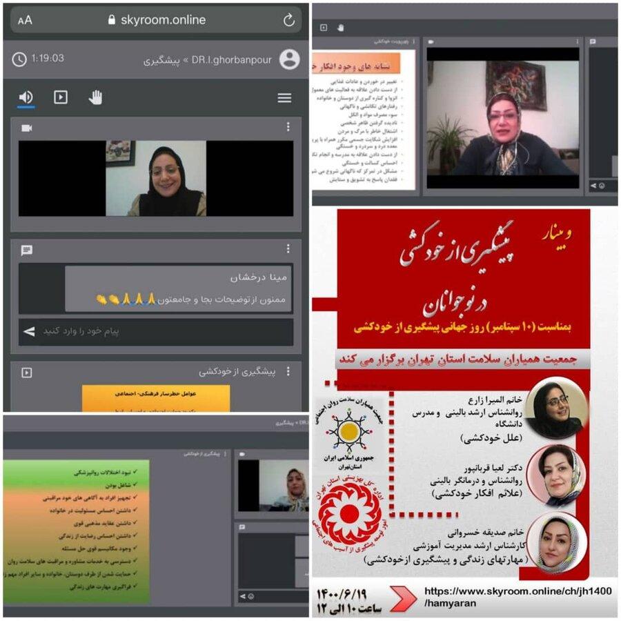 شهریار| برگزاری وبینارآموزشی پیشگیری از خودکشی