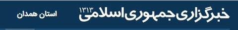 در رسانه     85  نوزاد مبتلا به «پی کی یو» تحت پوشش بهزیستی استان همدان هستند
