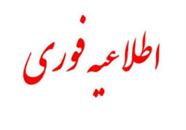 اطلاعیه مهم اداره کل بهزیستی کردستان