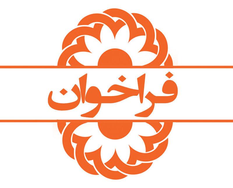فراخوان مسابقه فرهنگ ترافیک