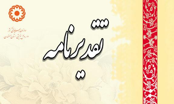تقدیرنامه بیست و چهارمین جشنواره شهید رجایی استان