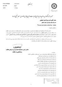 دکتر کاظم نظمده، موفقیت بهزیستی استان اصفهان در جشنواره شهید رجایی را تبریک گفت