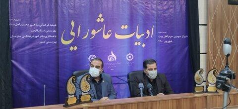 در رسانه | فارس میزبان همایش ملی ادبیات عاشورایی /۶۶ اثر در این همایش برگزیده شدند