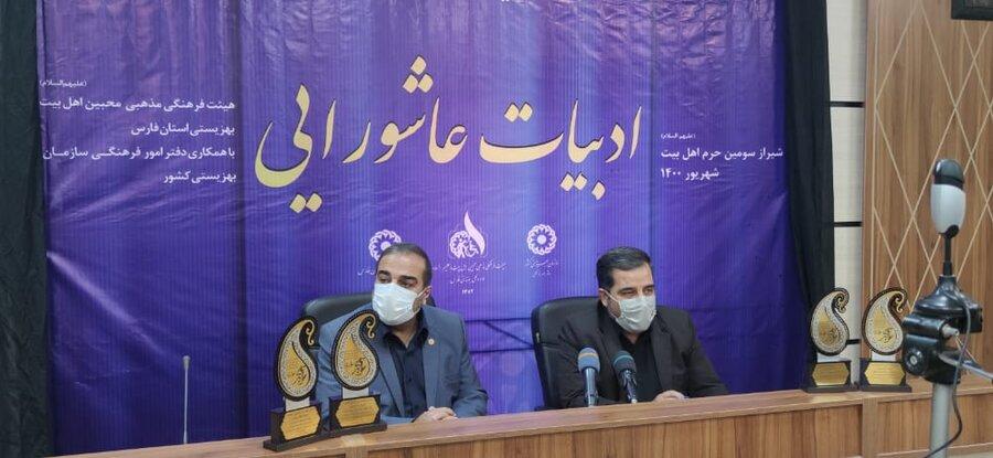 برگزاری هفدهمین همایش ملی ادبیات عاشورایی ویژه خانواده بزرگ بهزیستی به میزبانی بهزیستی فارس