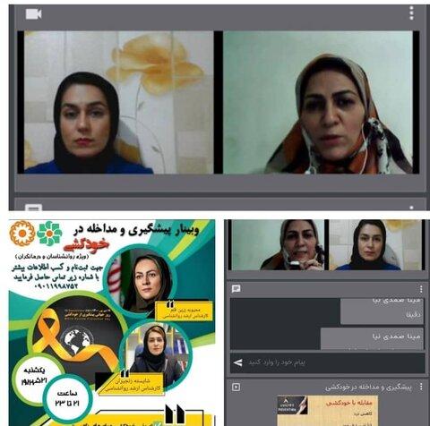 شهریار| برگزاری وبینارهای پیشگیری از خودکشی