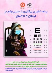 آدرس پایگاه های غربالگری بینایی استان هرمزگان