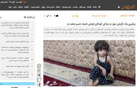 پیگیری یک گزارش| بهار به زندگی کودکان قربانی اعتیاد نایسر لبخند زد