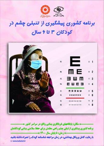 فیلم | گزارش خبری صدا و سیمای مرکز خلیج فارس از اجرای برنامه پیشگیری از تنبلی چشم