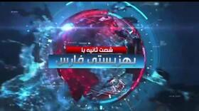  اخبار شصت ثانیه با بهزیستی فارس قسمت ۱۸ 