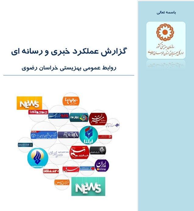 گزارش عملکرد خبری بهزیستی خراسان رضوی (مردادماه ۱۴۰۰)
