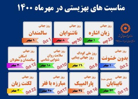 اینفوگرافیک   بهزیستی در مهر؛ مرور مناسبت های مرتبط با فعالیت های بهزیستی