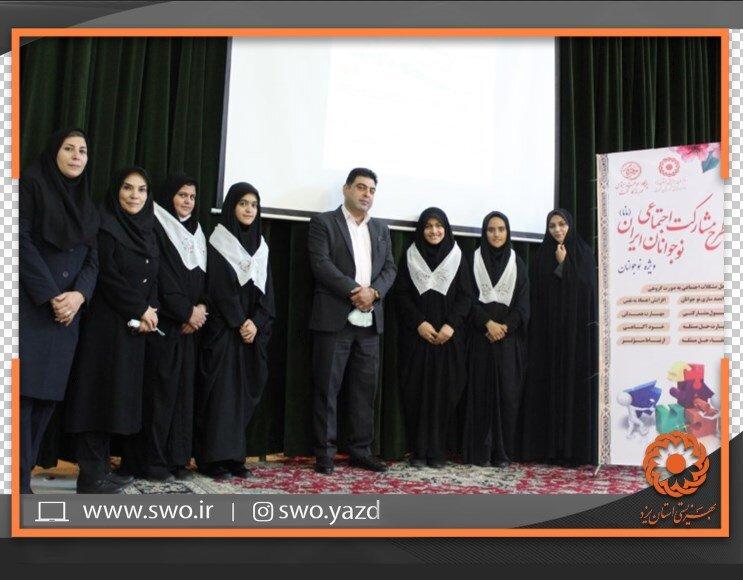 تفت | مراسم اختتامیه طرح مانا در شهرستان تفت برگزار گردید
