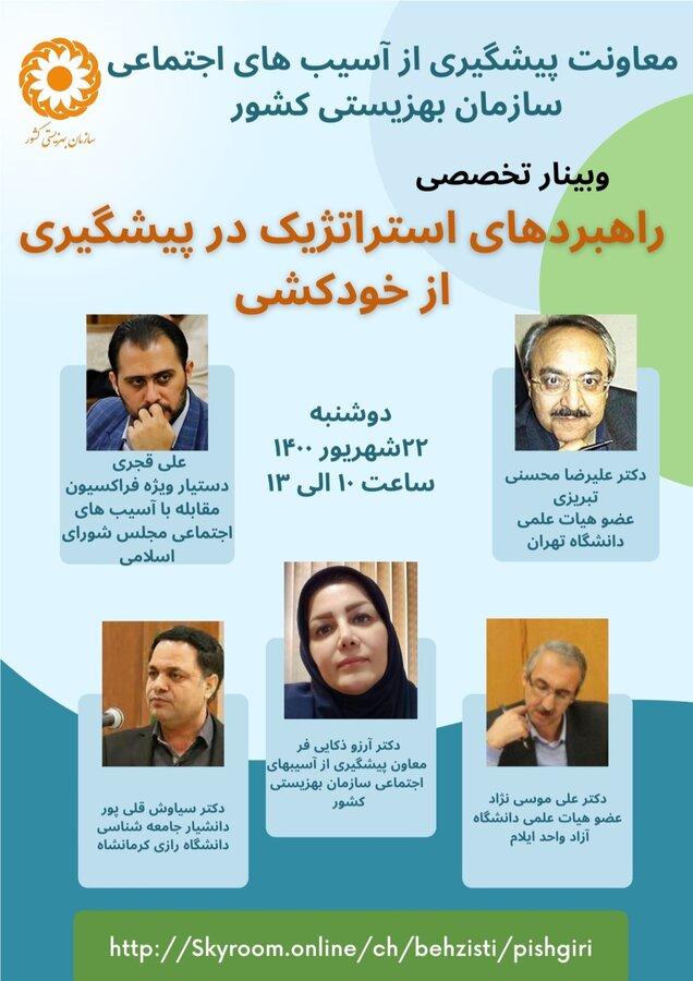 آمار خودکشی در ایران به نسبت خیلی از کشورها کمتر است/ هر ۴۰ ثانیه یک نفر در دنیا بر اثر خودکشی از بین می رود