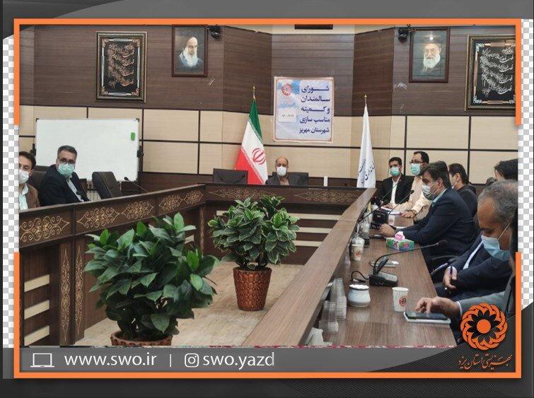 مهریز | برگزاری کمیته مناسب سازی و شورای سالمندان شهرستان مهریز