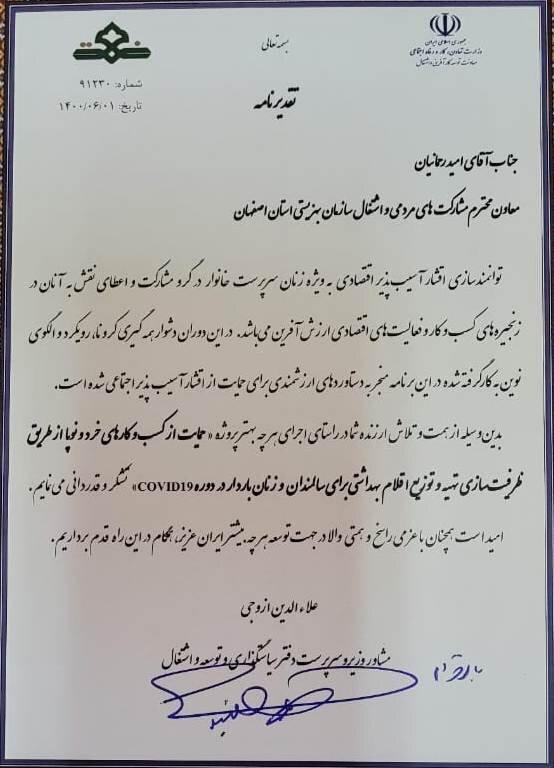 تقدیر مشاور وزیر از معاون مشارکت های مردمی و اشتغال بهزیستی استان اصفهان