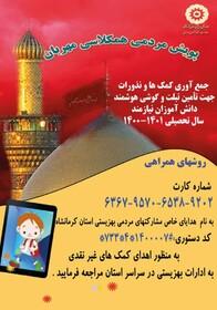 پویش همکلاسی مهر؛ دانش آموزان کرمانشاهی تحت پوشش بهزیستی چشم انتظار کمک خیران