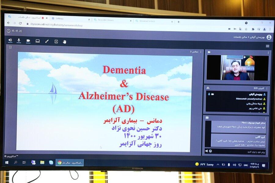 برگزاری وبینار آموزشی با عنوان دمانس-آلزایمر از تشخیص تا مداخلات مقتضی در مواجهه با اختلالات رفتاری