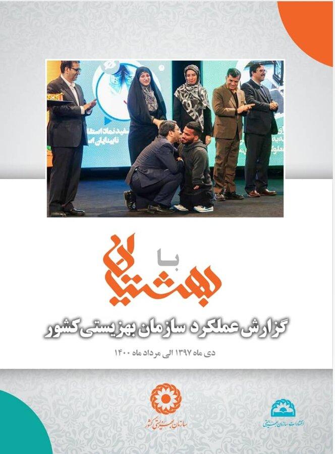 """گزارش عملکرد سازمان بهزیستی با عنوان """"با بهشتیان"""" منتشر شد"""