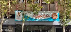 نامگذاری ساختمان های سازمان بهزیستی کشور به نام روسای فقید این سازمان