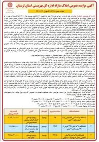 آگهی مزایده عمومی املاک مازاد اداره کل بهزیستی لرستان
