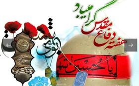 پیام تبریک مشاور مدیرکل بهزیستی استان کرمانشاه در امور ایثارگران به مناسبت هفته دفاع مقدس
